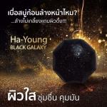 สบู่ฮายัง แบล็คกาแลคซี่ สบู่ล้างหน้ามะเขือเทศดำ Ha Young Black Galaxy