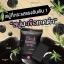 สบู่มะเขือเทศดำ Black Tomato soap thumbnail 1