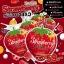 วิตามินสตอเบอรี่หน้าใส Strawberry Vitamin thumbnail 1