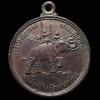เหรียญเจ้าพ่อกู่ช้าง รุ่นแรก จ.ลำพูน ปี2521