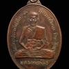 เหรียญหลวงพ่อพันธ์ วัดบางสะพาน จ.พิษณุโลก ปี2517