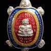 เหรียญพญาเต่าเรือน เนื้อเงินลงยา รุ่นบูรณะพระราชวังสนามจันทร์ หลวงปู่หลิว วัดไร่แตงทอง ปี2538