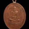 เหรียญหลวงพ่อเนียม รุ่นแรก วัดเสาธงทอง จ.ลพบุรี ปี 2471