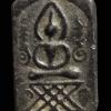 พระหลวงปู่ศุข พิมพ์ฐานตาราง ข้างอุ เนื้อตะกั่ว วัดปากคลองมะขามเฒ่า ชัยนาท