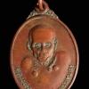 เหรียญหลวงพ่อกบ สมเด็จพระบรมครู รุ่น 1สร้างศาลาการเปรียญ วัดประดิษฐาราม กรุงเทพฯ ปี 2514 หลวงปู่โต๊ะ ร่วมปลุกเสก