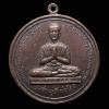 เหรียญขุนด่านเจ้าพ่อเสือ บางหว้า รุ่นแรก ปี2514 พิมพ์ใหญ่ (บล็อคนิยม) ลป.โต๊ะปลุกเสก