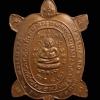 เหรียญพญาเต่าเรือน รุ่นปลดหนี้ หลวงปู่หลิว วัดไร่แตงทอง จ.นครปฐม ปี2536