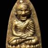 หลวงปู่ทวด พิมพ์ใหญ่หน้าแก่(เตารีด) เนื้อทองผสม วัดไทรใต้ จ.นครสวรรค์ ปี2506
