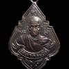 เหรียญหลวงพ่อรุ่ง หลังพระพุทธ วัดท่ากระบือ จ.สมุทรสาคร ปี2535