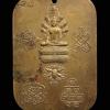 เหรียญ EOD พิมพ์นาคปรก กองสรรพาวุธ สำนักงานตำรวจแห่งชาติ สพ.55