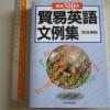 (実践300例) 貿易英語 文例集