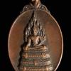 เหรียญพระครูศรีพัฒนคุณ วัดนาคปรก ภาษีเจริญ กรุงเทพฯ ปี2519