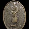 เหรียญยืน หลวงพ่อตาบ วัดมะขามเรียง จ.สระบุรี รุ่น6 ปี 2527