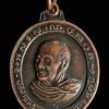 เหรียญพ่อท่านคลิ้ง หลังพญาครุฑ รุ่นทูลเกล้า อายุ 93 ปี วัดถลุงทอง ร่อนพิบูลย์ จ.นครศรีธรรมราช
