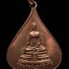 เหรียญพระพุทธชินสีห์ วัดบวรนิเวศฯ กทม. ปี2517
