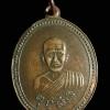 เหรียญรุ่น 5 ท่านพ่อสุ่น ธมฺมสุวณฺโณ วัดปากน้ำแหลมสิงห์ จ.จันทบุรี