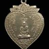 เหรียญรุ่น2(ใบโพธิ์เพ็ชรกลับ)หลวงพ่อพันธ์ วัดบางสะพาน จ.พิษณุโลก ปี 2506