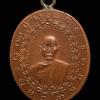 เหรียญรุ่นแรก พระครูบ่าย ธัมมโชโต วัดช่องลม จ.สมุทรสงคราม ปี2461