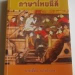 ภาษาไทยนี้ดี / เอื้อน แก้วกังวาล