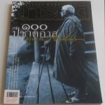 นิตยสาร สารคดี ฉบับที่ ๒๕๕ ร้อยปีชาตกาล พุทธทาส อินทปัญโญ