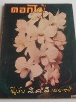 นิตยสารดอกไม้ ฉบับที่ ๑ ประจำเดือน มกราคม พ.ศ. ๒๔๙๕