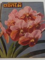 นิตยสารดอกไม้ ฉบับที่ ๒ ประจำเดือน กุมภาพันธ์ พ.ศ. ๒๔๙๕