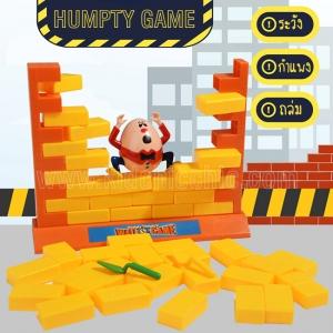 Humpty Wall Game (เกมส์กำแพงถล่ม)