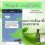 นิกาโอะ ไวทอลลิตี้ Nigao Vitality แชมพู+ครีมนวด thumbnail 30