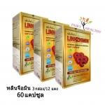 Linhzhimin (หลิน จือ มิน) เจลเห็ดหลินจือแดงเข้มข้น ราคา 750 บาท ส่งฟรี EMS (3 กล่องเล็ก 60 แคปซูล)