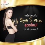 Chame Sye S Plus ชาเม่ ซาย เอส พลัส บรรจุ 10 ซอง ราคา 700 บาท ส่งฟรี