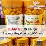 Ausway Royal Jelly 1,000 mg. ออสเวย์ โรยัล เจลลี่ บรรจุ 60 แคปซูล ราคา 290 บาท ส่งฟรี ลทบ.