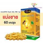 Auswelllife Royal Jelly 2180 mg. ออสเวลไลฟ์ โรยัล เจลลี่ บรรจุ 60 แคปซูล ส่งฟรี ลทบ.