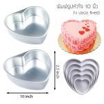 พิมพ์อลูมิเนียม รูปหัวใจ 4 ปอนด์ TH ( 10 นิ้ว) fixed