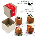 BREADLEAF - Nonstick Loaf Pan (พิมพ์อบขนมปัง+ฝา) 12*12*12cm