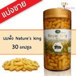 Nature King Royal Jelly 1000 mg. นมผึ้ง เนเจอร์คิงส์ 1000 มก. บรรจุ 30 เม็ด ราคา 150 บาท ส่งฟรี ลทบ.