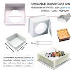 "REMOVABLE SQUARE CAKE PAN 6"" :: พิมพ์สี่เหลี่ยม 1 ปอนด์ (ถอดก้น)"