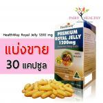 HealthWay Royal Jelly 1200 mg. เฮลท์เวย์ โรยัล เจลลี่ บรรจุ 30 แคปซูล ส่งฟรี ลทบ.
