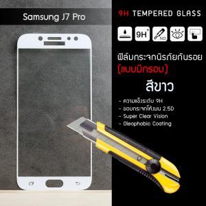 (มีกรอบ) กระจกนิรภัย-กันรอยแบบพิเศษ (Samsung Galaxy J7 Pro) ความทนทานระดับ 9H สีขาว