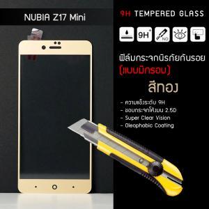 (มีกรอบ) กระจกนิรภัย-กันรอยแบบพิเศษ ขอบมน 2.5D ( Nubia Z17 mini ) ความทนทานระดับ 9H สีทอง