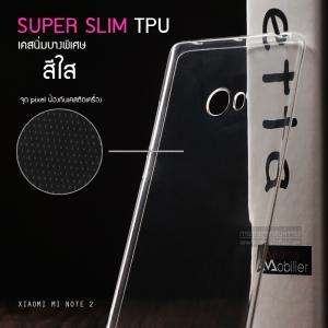 เคส Xiaomi MI Note 2 เคสนิ่ม Super Slim TPU บางพิเศษ พร้อมจุด Pixel ขนาดเล็กป้องกันเคสติดตัวเครื่อง สีใส