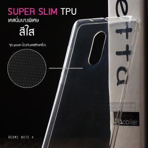 เคส Xiaomi Redmi Note 4 เคสนิ่ม Super Slim TPU บางพิเศษ พร้อมจุด Pixel ขนาดเล็กป้องกันเคสติดตัวเครื่อง สีใส