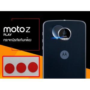 (ฟรี !! สำหรับลูกค้าที่ซื้อสินค้ารวมมากกว่า 330 บาทขึ้นไป) กระจกนิรภัยกันกล้อง Moto Z Play