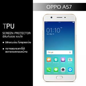 (สำหรับ A57 เท่านั้น) ฟิล์มกันรอย OPPO A57 แบบใส (วัสดุ TPU)