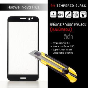 (มีกรอบ) กระจกนิรภัย-กันรอยแบบพิเศษ ( Huawei NOVA Plus ) ความทนทานระดับ 9H สีดำ