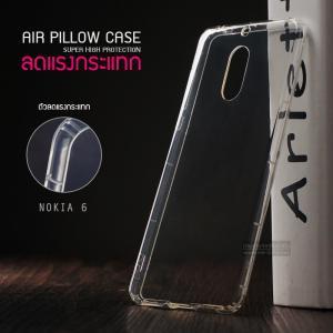 เคส Nokia 6 เคสนิ่ม Slim TPU (Airpillow Case) เกรดพรีเมี่ยม เสริมขอบกันกระแทกรอบเคส ใส