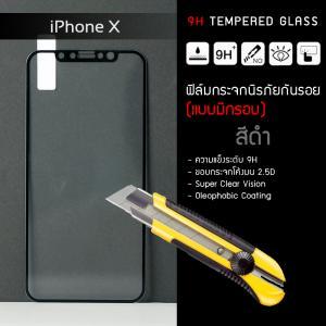 (มีกรอบ) กระจกนิรภัย-กันรอยแบบพิเศษ ขอบมน 2.5D ( iPhone X ) ความทนทานระดับ 9H สีดำ