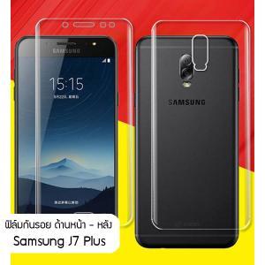 (แพ็คคู่) ฟิล์มกันรอย Samsung Galaxy J7 plus แบบใส (เต็มจอ) วัสดุ TPU (ด้านหน้า - หลัง)