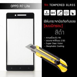 (มีกรอบ) กระจกนิรภัย-กันรอยแบบพิเศษ ขอบมน 2.5D (OPPO R7 | OPPO R7 Lite) ความทนทานระดับ 9H สีดำ