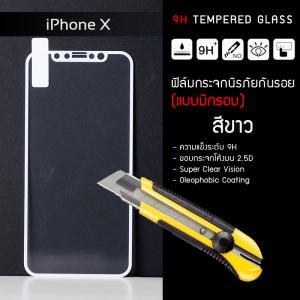 (มีกรอบ) กระจกนิรภัย-กันรอยแบบพิเศษ ขอบมน 2.5D ( iPhone X ) ความทนทานระดับ 9H สีขาว