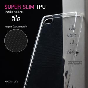เคส Xiaomi Mi 5 เคสนิ่ม Super Slim TPU บางพิเศษ พร้อมจุด Pixel ขนาดเล็กด้านในเคสป้องกันเคสติดกับตัวเครื่อง สีใส